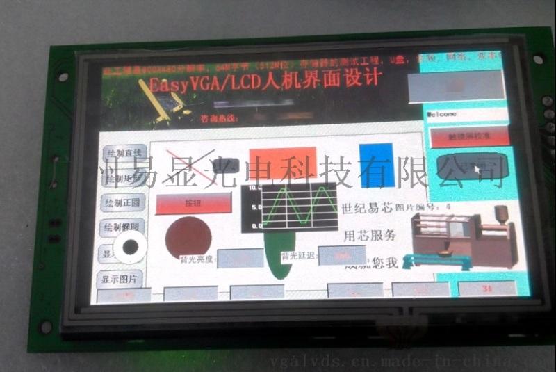 5寸工業平板電腦,5寸工業觸摸屏,5寸嵌入式人機界面工控機