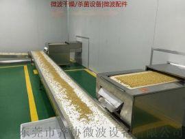 五谷杂粮微波熟化机 微波杀菌设备 微波干燥设备 微波烘烤设备厂家