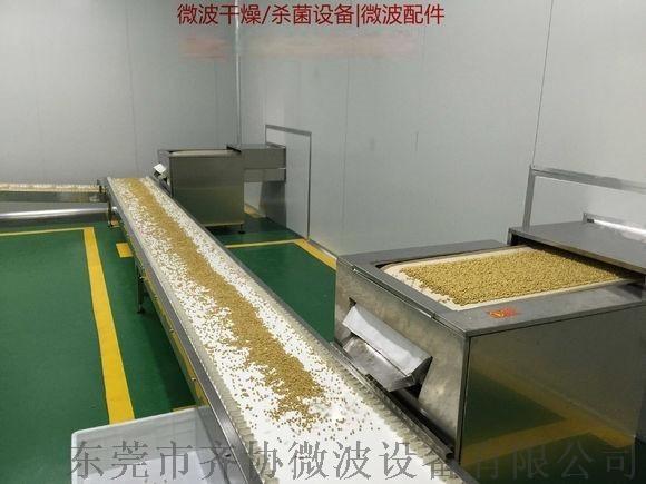 五谷杂粮微波熟化机|微波杀菌设备|微波干燥设备|微波烘烤设备厂家