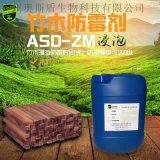 木材防霉剂,竹木浸泡防霉防虫防腐