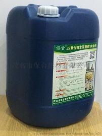 丽江聚合物水泥基防水乳液施工步骤
