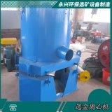 選礦設備  黃金離心機 水套式離心機
