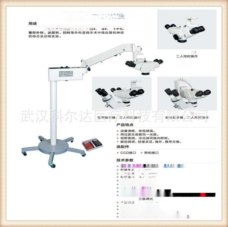 供应眼科手术显微镜,裂隙灯显微镜
