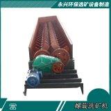 供应槽式洗石机械 螺旋分级机