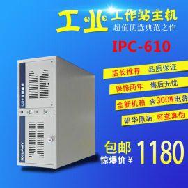 研华工控机箱,带电源,IPC-610MB