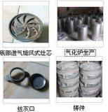秸秆气化炉组装配件
