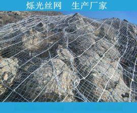 拦石网 边坡支护钢丝绳网 落石拦截防护网