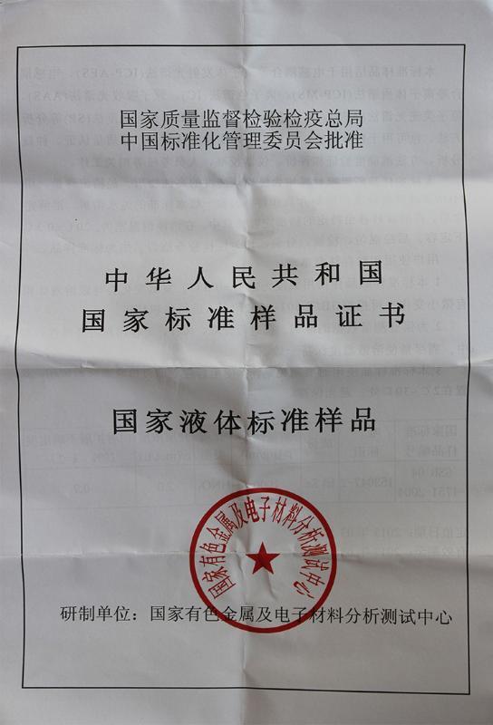 铜标准物质,国标带证书铜单标物