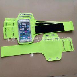工厂定制高档手机运动臂带跑步手机套手机臂带包跑步手机臂包