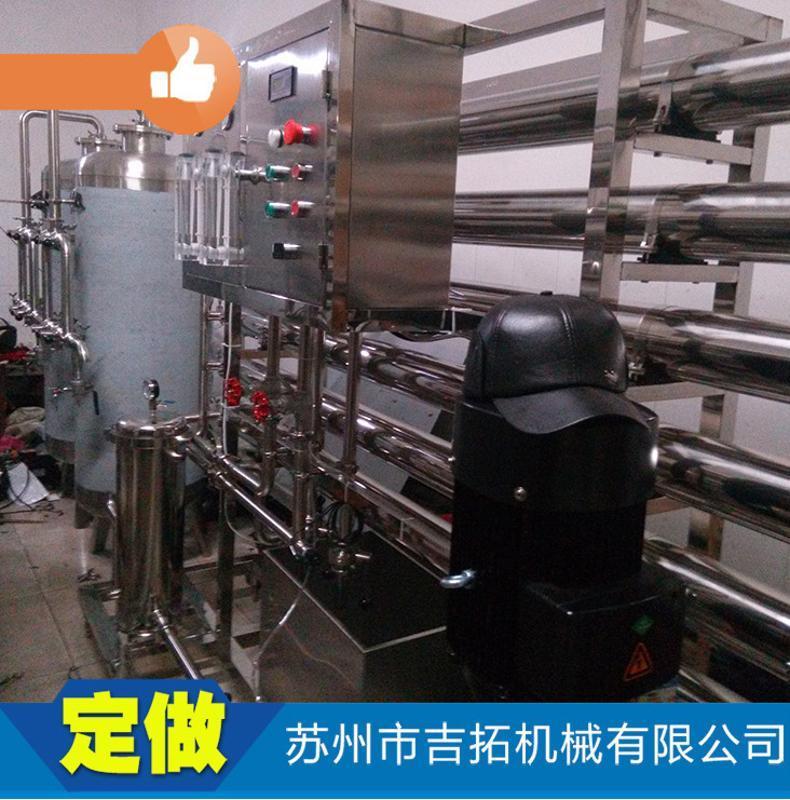 厂家直销 反渗透纯水过滤设备 小型工业纯水设备