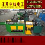 厂家工字半液压式型材弯曲机 ZHW24Y卧式半液压型材弯曲机