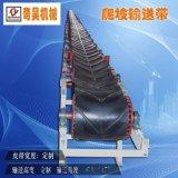 原料输送带,爬坡输送带,输送机陶瓷机械,流水线配件