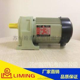 台湾利明厂家直销小型齿轮减速电机SH12-60-07台湾利茗