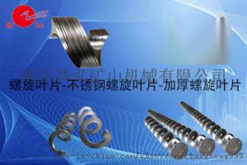 不鏽鋼螺旋葉片,定做不鏽鋼螺旋葉片,衡水昌弘定做各種規格螺旋葉片