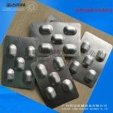 硬雙鋁/ 雙鋁片劑膠囊自動平板式包裝機遮光防潮