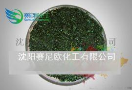 孔雀石绿/中国绿/苯胺绿/碱性孔雀石绿