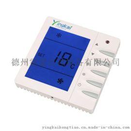 厂家直销风机盘管温控器  液晶温控器