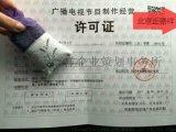 北京影视资质广播电视节目制作经营许可证