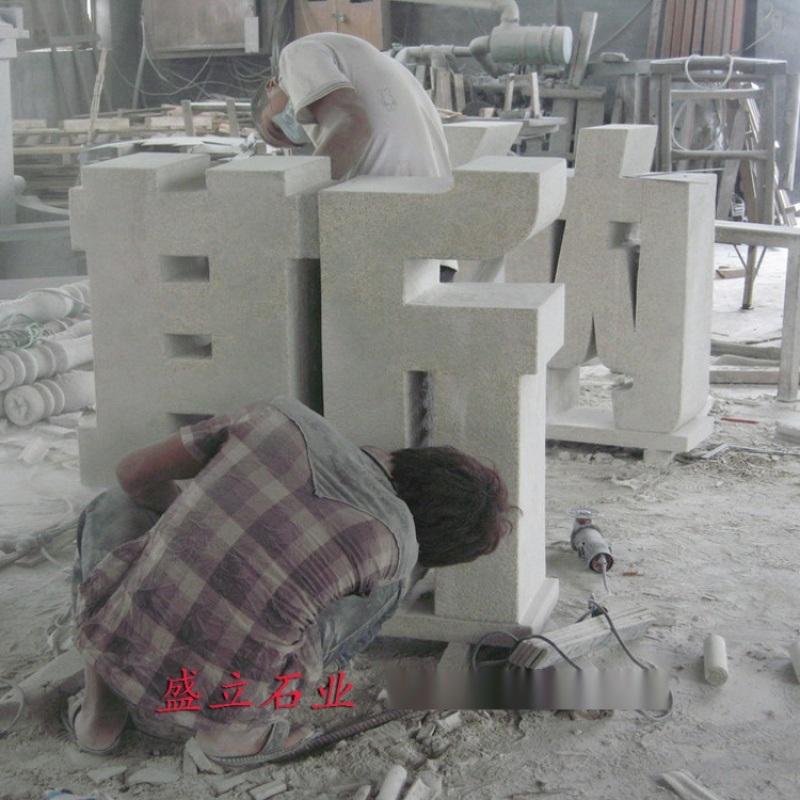 供应石雕立体字 酒店公司门口门牌石材立体字