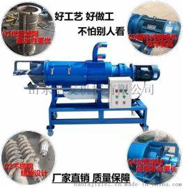 畜禽粪便处理机 养殖场专用固液分离机 螺旋挤压式粪便处理机
