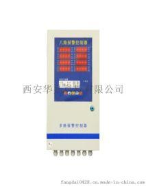 西安气体报 控制柜供应商/西安气  测控制器报价/