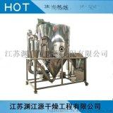 猪血粉专用高速离心喷雾干燥机 LPG系列喷雾干燥烘干设备