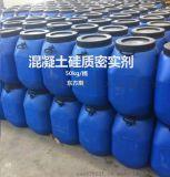 混凝土矽質密實劑廠家、混凝土外加劑