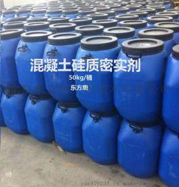 混凝土硅质密实剂厂家、混凝土外加剂