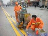 贵州路面热熔标线贵州路面热熔划线