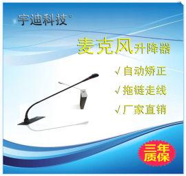 YUDI/宇迪科技 嵌入式麦克风升降器