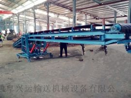 升降式矿石输送机  散沙装卸车移动皮带机