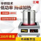 台式3.5kw电磁炉商用