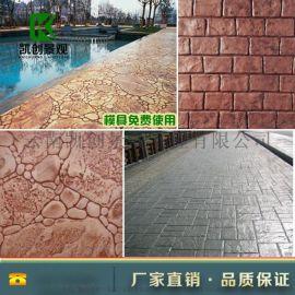 压印混凝土 彩色混凝土 混凝土压模地坪 透水混凝土