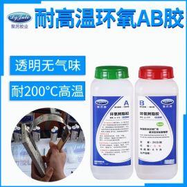 耐高温环氧AB胶/透明快干AB胶/环氧树脂AB胶