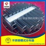 塔内件多级槽式液体分布器分一级槽分布器二级槽分布器