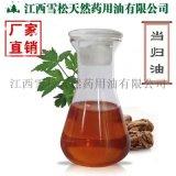 供應優質當歸油 香料油 植物精油