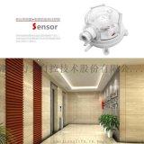 力夫餘壓感測器,防排煙空氣壓力控制