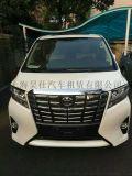 上海租唯雅诺自驾埃尔法市内代驾会晤接待用车