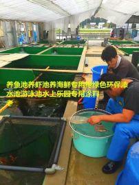 鱼池涂刷装饰漆环氧树脂无溶剂环保漆养鱼池专用防水漆