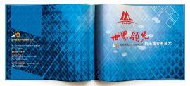 北京宣传册设计