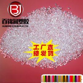 低温溶剂型TPU原料 85A 透明TPU热熔胶颗粒