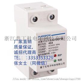 PDGQ-63自动复位过欠压保护器