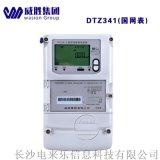 威胜DTZ341三相国网表 0.2s智能工业电能表