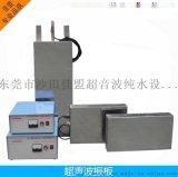工業投入式超聲波清洗機超聲波振板