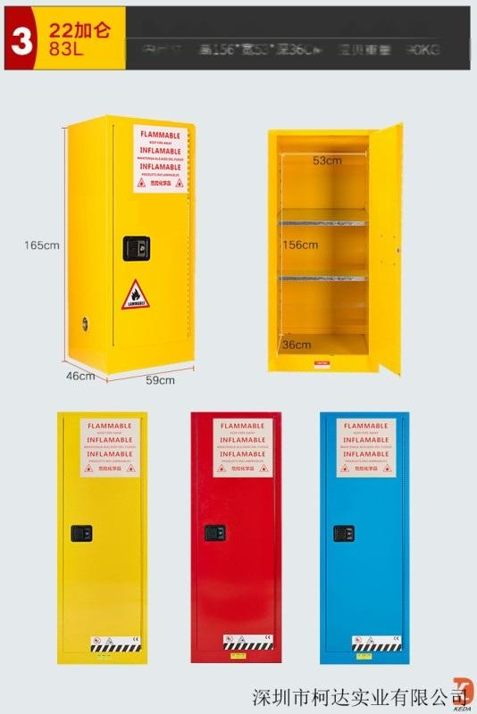 易燃液体防火安全柜工业防爆柜消防设备器材