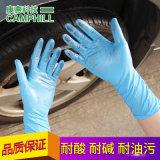 12寸蓝色丁腈手套  一次性手套