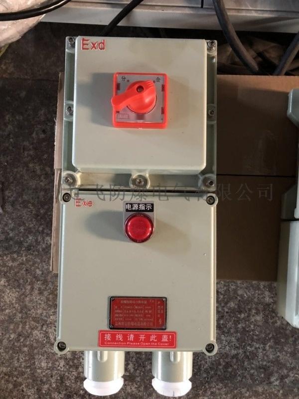 防爆防腐帶漏電斷路器100A4P防爆斷路器箱