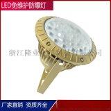 100W圆形LED防爆灯化工厂防爆泛光灯投光灯