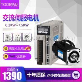 臺灣拓達 400W交流伺服電機 價格替代國產伺服