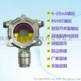 固定式高温氧气检测报警仪